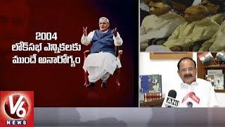 Vice-President, Venkaiah Naidu pays homage to Vajpayee..