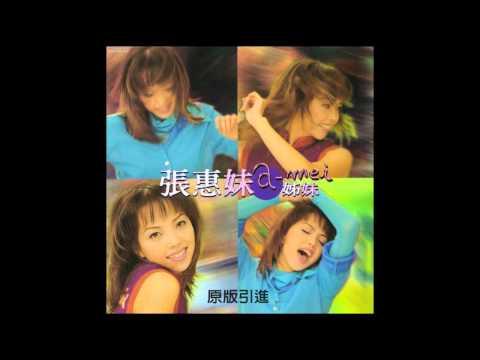 張惠妹-姐妹-解脫(HD)