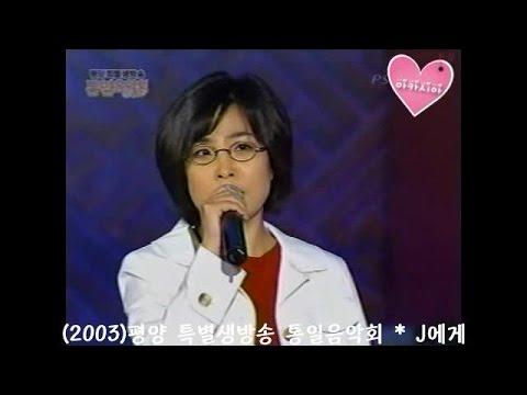 Lee Sun Hee(이선희) * 평양 특별생방송 통일음악회 - 리허설, 본방송 (2003)