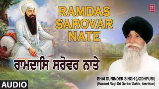 Ram Das Sarovar Nate – Bhai Surinder Singh (Jodhpuri)