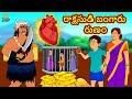 రాక్షసుడి బంగారు రుణం | Telugu Stories | Telugu Kathalu | Stories in Telugu | Telugu Moral Stories