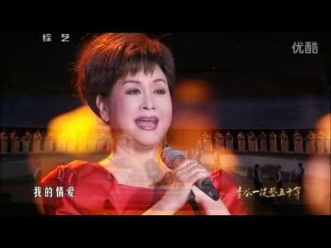 李谷一从艺五十年演唱会