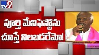 Kadiyam sensational Suggestion to opposition parties..