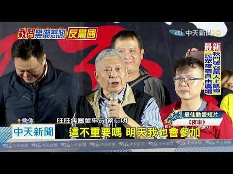 20201122中天新聞 蔡衍明現身自由廣場 轟萊豬:「政府在幹嘛」