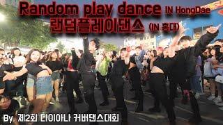 [K-pop Random Play Dance In HongDae] 홍대 길거리한복판에서 또다시 랜덤플레이댄스를?! (by. 제2회 다이아나 커버댄스대회)