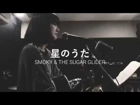【弾き語り】星のうた/ SMOKY & THE SUGAR GLIDER