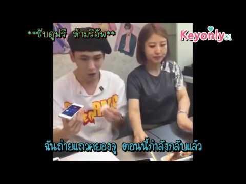 [ซับไทย] คัท คีย์จ๋าโทรหามินโฮที่รัก