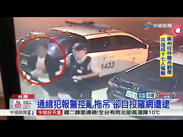 連人帶車被拖吊 通緝犯報案...警察笑了