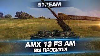 AMX 13 F3 AM - Вы просили !