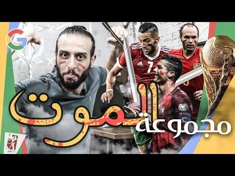 شاهد تحليل مصري رائع لمجموعة المغرب بكأس العالم وقوة المنتخب