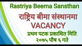 Rastriya Beema Sansthan vacancy for bachelor and masters pass out|पदपूर्ति