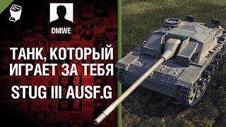 StuG III Ausf. G - Танк, который играет за тебя №3 - от DNIWE
