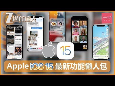 Apple iOS 15 最新功能懶人包