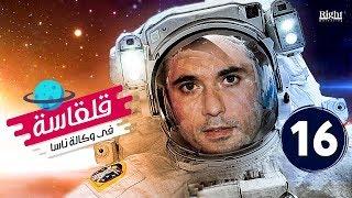 قلقاسة في وكالة ناسا - الحلقة السادسة عشر 16 - بطولة النجم أحمد عز ...