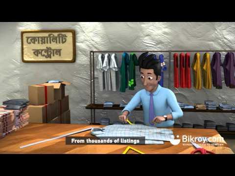 Bekar Boshe Deem Parcheesh? বেকার বসে ডিম পাড়ছিস? - BIkroy.com Jobs TVC