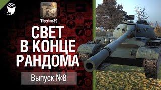Свет в конце рандома №8: WZ-132 - от Tiberian39 [World of Tanks]