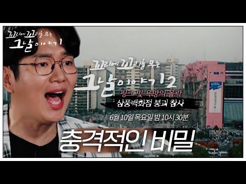 [6월 10일 예고] 삼풍백화점, 참혹한 그날의 숨겨진 비밀ㅣ꼬리에 꼬리를 무는 그날 이야기(2021tail)ㅣSBS Story