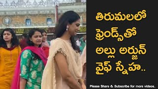 Allu Arjun wife Sneha Reddy visits Tirumala with friends, ..
