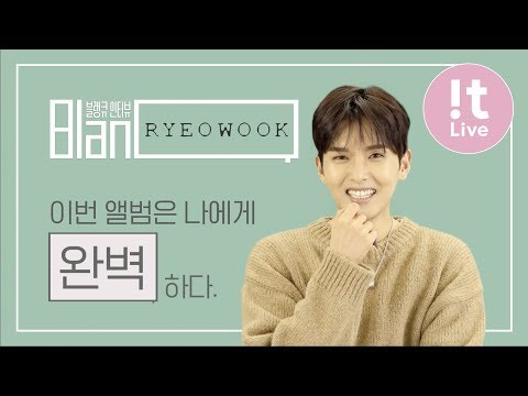 BlanQ Interview(블랭큐 인터뷰) #2 – RYEOWOOK 려욱 '너에게 취해 (Drunk on love)'