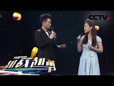 《越战越勇》 她是和音歌手,曾与张学友、彭佳慧 合作,登台自曝抑郁症病史 20180627 | CCTV综艺