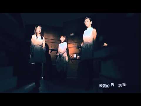 S.H.E 親愛的樹洞 MV 30秒試看