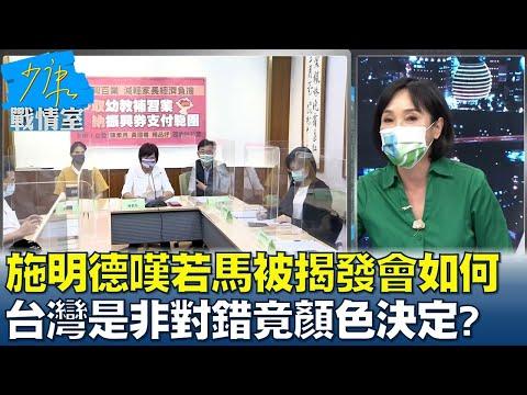 """施明德嘆若""""馬被揭發""""會如何 台灣是非對錯竟顏色決定? 少康戰情室 20211019"""