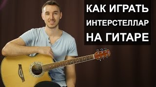"OST ""Интерстеллар"" (разбор)"