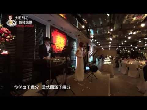 給你們 張宇-大眼甜芯婚禮樂團in君悅飯店(婚禮表演-尾牙樂團-春酒樂團表演)(20140920)