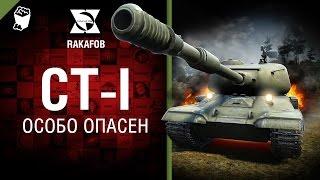 Пожар от артиллерии - СТ-1 - Особо опасен №44 - от RAKAFOB