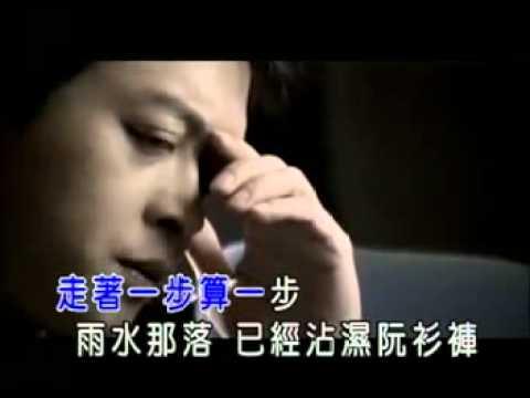 翁立友  堅持MV 音樂歌曲 KTV