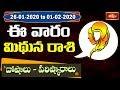 Gemini Weekly Horoscope By Dr Sankaramanchi Ramakrishna Sastry | 26 Jan 2020 - 01 Feb 2020