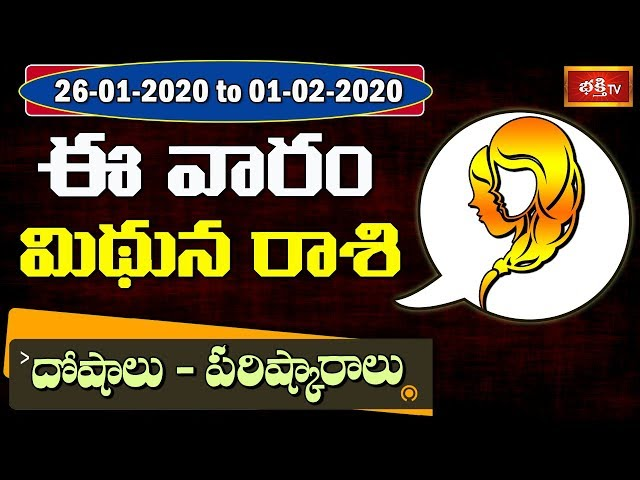 Gemini Weekly Horoscope By Dr Sankaramanchi Ramakrishna Sastry | 26 Jan 2020 - 01 Feb 2020
