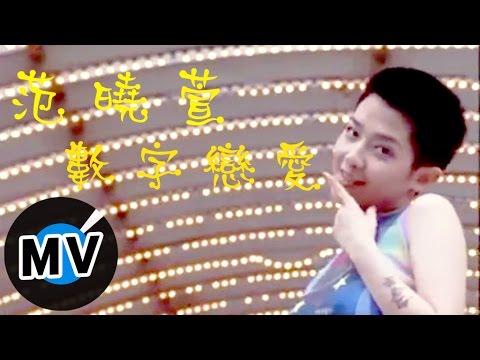 范曉萱 Mavis Fan - 數字戀愛 (官方版MV)