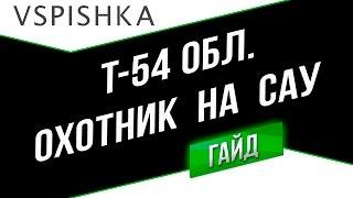 Т-54 обл. - Охотник на САУ (ЛТ-7). Неделя ЛТ на Vspishka.pro