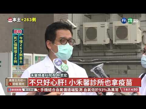 不只好心肝! 小禾馨診所也拿疫苗|華視台語新聞 2021.06.10