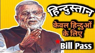 नया कानून केवल हिन्दुओं को प्रवेश देगी मोदी सरकार। An Another Step To Hindu Rashtra