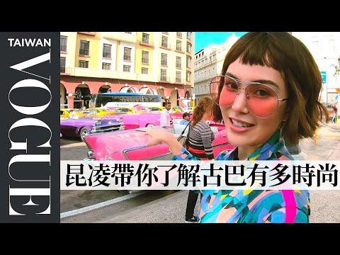 昆凌Hannah時空穿越闖古巴舊城:「沒有手機我也好快樂」 202002 封面人物 Vogue Taiwan
