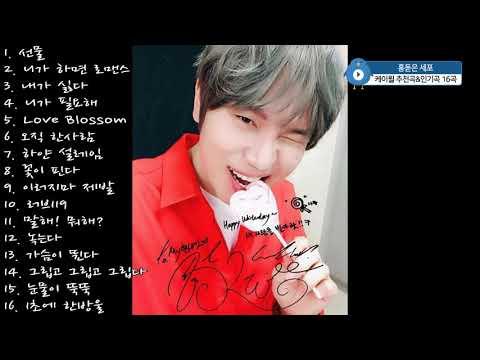 케이윌(K.will) 추천곡&인기곡 16곡 노래 모음♡♥ [반복x2]