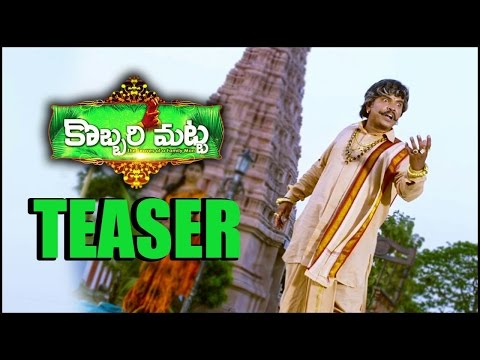 Kobbari-Matta-Telugu-Movie-Official-Teaser