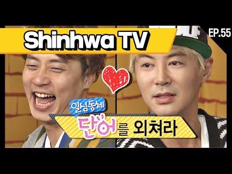 [신화방송 55-3] [Shinhwa TV EP 55-3] ★데뷔 20주년★ 기념 몰아보기!