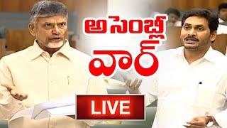 Andhra Pradesh Assembly Meetings Live   Jagan Vs Chandrababu   Ap Assembly   Telugu Today