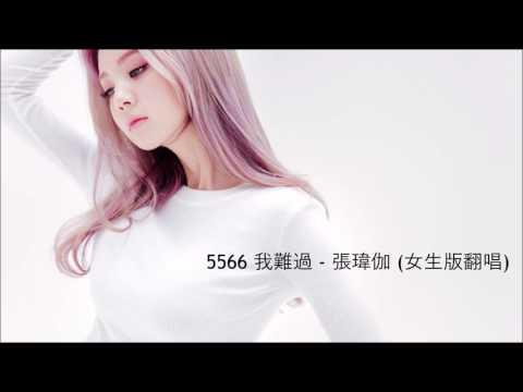 5566 我難過 - 張瑋伽 (女生版 翻唱) Pinyin/Chinese/English Lyrics Sub [歌詞字幕] 『傷感女聲版』