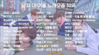 남자 아이돌 노래 모음 32곡