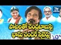 Actor Bhanu Chander Satirical Comments On Chandrababu