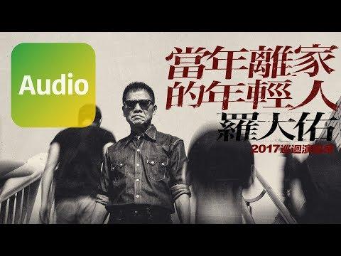 羅大佑 Lo TaYou《當年離家的年輕人》巡迴演唱會—台北站歌單 Official Audio