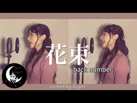 【1人でハモる】花束 / back number Covered by hiyori 【 女性キー(+4) / フル歌詞 】