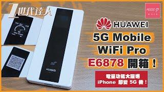 華為 HUAWEI 5G Mobile WiFi Pro E6878 開箱!電量功能大躍進 iPhone 即變 5G 機! E6878-370 Pocket Wifi
