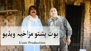 Booth Pashto Comedy Funny Video Drama 2018    Pashto Funny Drama Vines New