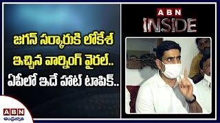 Nara Lokesh warning to YSRCP turns hot topic in AP- Inside..