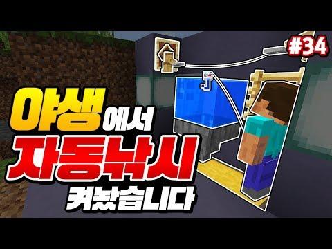마크 *자동 낚시*켰음ㅋㅋㅋ 뭐야ㅋㅋㅋ [마인크래프트 야생 #34] Minecraft - 루태